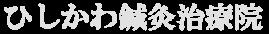 埼玉県狭山市   ひしかわ鍼灸治療院   野球肩などスポーツ障害、腰痛、肩こり